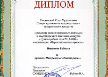 Диплом СХ МДИ МСХ 2014