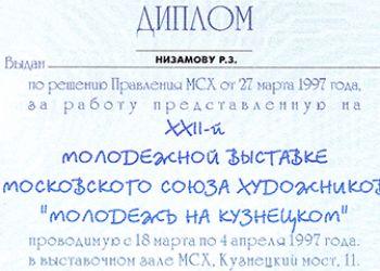 Диплом МСХ 1997